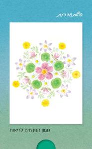 מגוון הפרחים לריאות