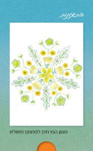 מגוון הפרחים למחמם המשולש
