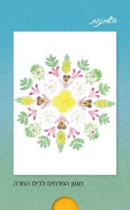 מגוון הפרחים לכיס המרה