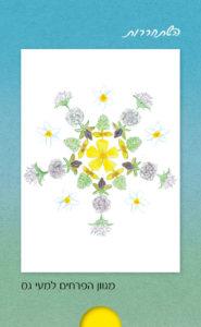 מגוון הפרחים של המעי הגס