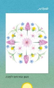 מגוון הפרחים של הקיבה