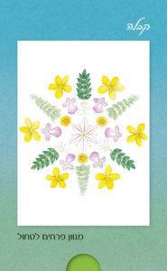 מגוון הפרחים של הטחול